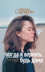 «Когда я вернусь, будь дома» Эльчин Сафарли