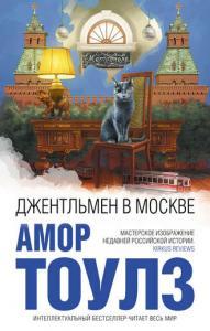 «Джентльмен в Москве» Амор Тоулз