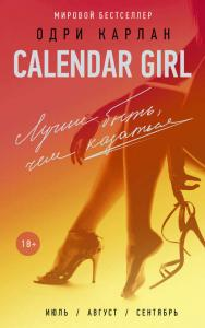 «Calendar Girl. Лучше быть, чем казаться» Одри Карлан