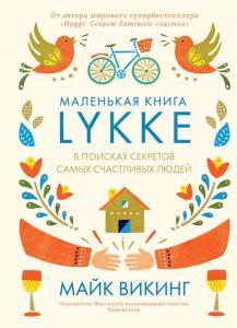 «Lykke. В поисках секретов самых счастливых людей» Майк Викинг
