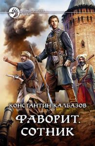 «Фаворит. Сотник» Константин Калбазов
