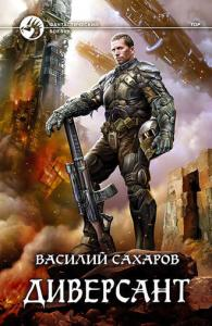 «Диверсант» Василий Сахаров