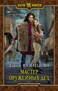 «Мастер оружейных дел» Дарья Кузнецова