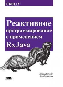 «Реактивное программирование с применением RxJava» Бен Кристенсен, Томаш Нуркевич