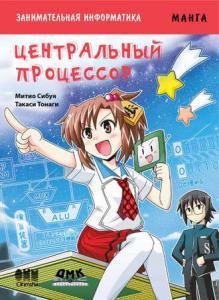 «Занимательная информатика. Центральный процессор» Митио Сибуя