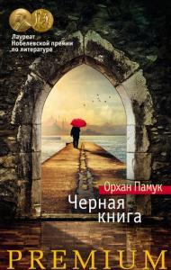 «Черная книга» Орхан Памук