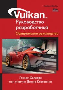 «Vulkan. Руководство разработчика. Официальное руководство» Грехем Селлерс