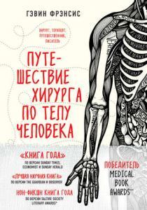 «Путешествие хирурга по телу человека» Гэвин Фрэнсис