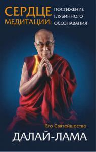 «Сердце медитации. Постижение глубинного осознавания» Далай-лама