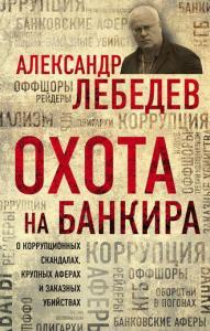«Охота на банкира» Александр Лебедев