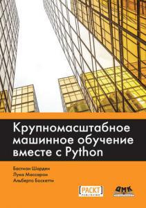 «Крупномасштабное машинное обучение вместе с Python» Бастиан Шарден, Альберто Боскетти, Лука Массарон