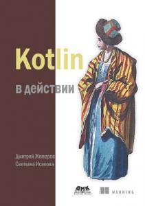 «Kotlin в действии» Дмитрий Жемеров, Светлана Исакова
