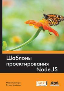 «Шаблоны проектирования Node.js» Марио Каскиаро, Лучано Маммино