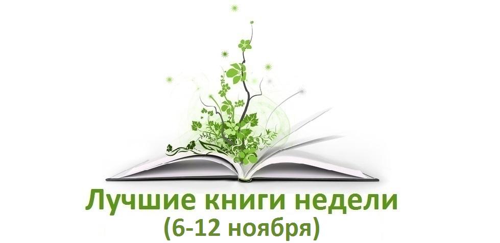Лучшие книги недели (6-12 ноября)
