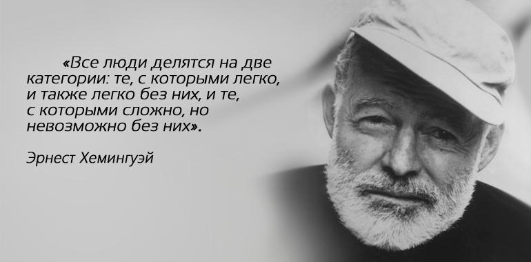 Афоризмы Эрнеста Хемингуэя в картинках