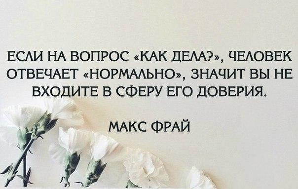 Афоризмы Макса Фрая в картинках