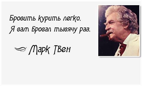 Афоризмы Марка Твена в картинках