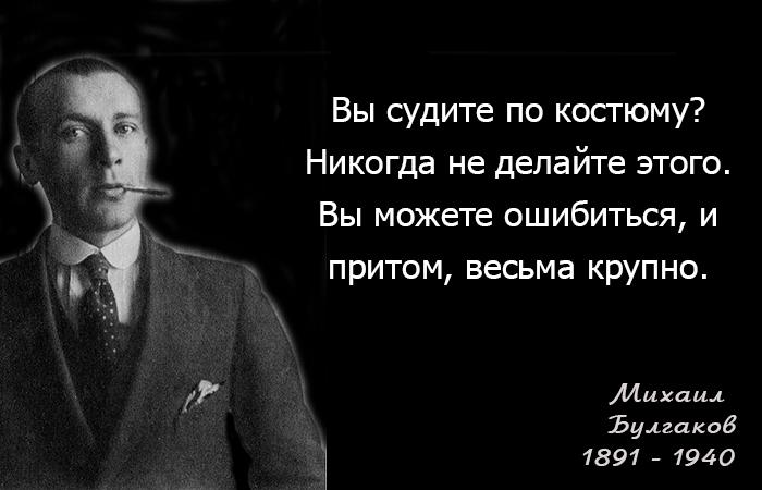 Афоризмы Михаила Булгакова в картинках