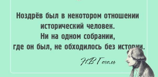 Афоризмы Николая Гоголя в картинках