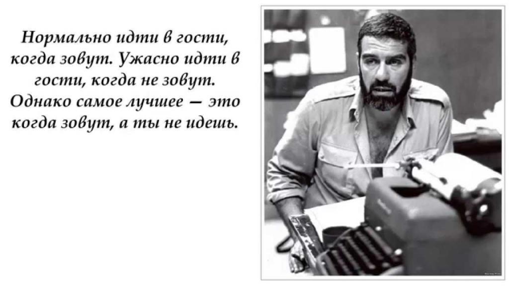 Афоризмы Сергея Довлатова в картинках