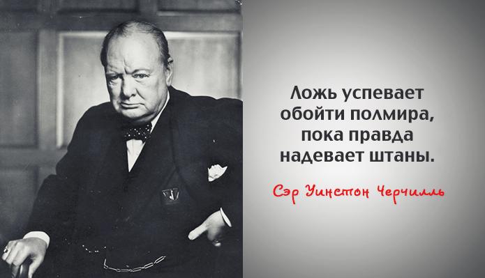 Афоризмы Уинстона Черчилля в картинках