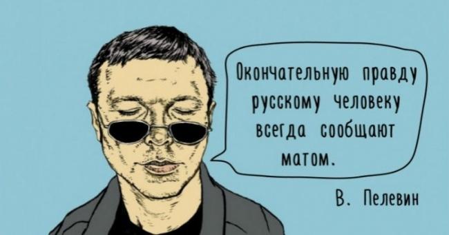Афоризмы Виктора Пелевина в картинках