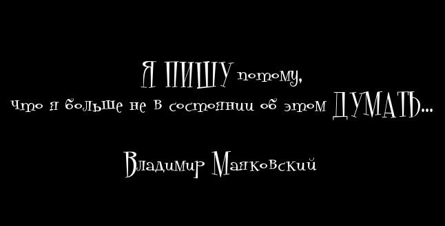 Афоризмы Владимира Маяковского в картинках