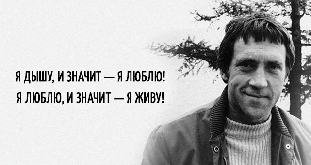 Афоризмы Владимира Высоцкого в картинках