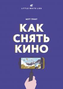 «Как снять кино за 39 шагов» Мэтт Трифт