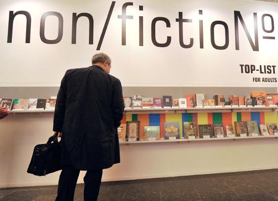 Нонфикшн 19 - выставка книг