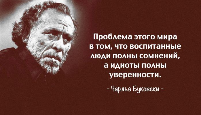 Цитаты Буковски в картинках