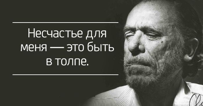 Высказывания Чарльза Буковски в картинках