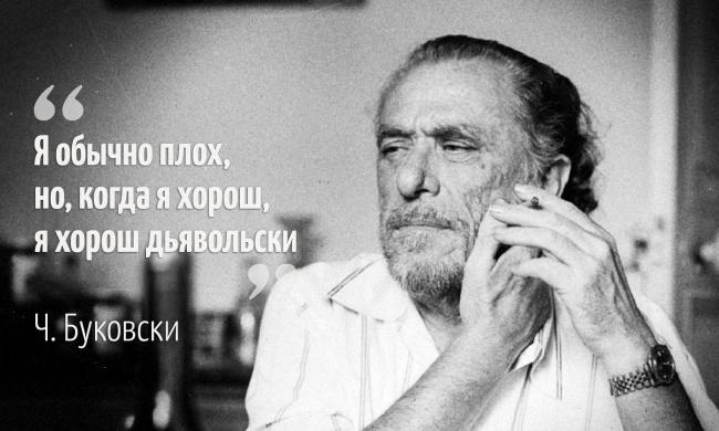 Цитаты Чарльза Буковски в картинках
