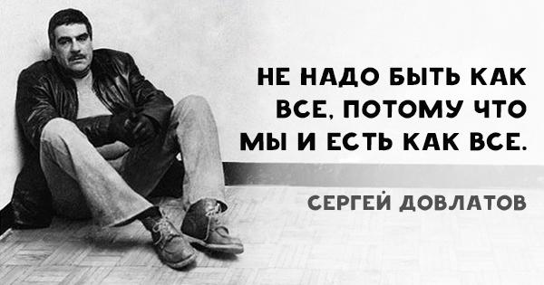 Цитаты Довлатова в картинках