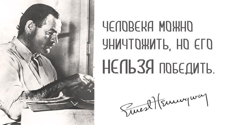 Цитаты Эрнеста Хемингуэя в картинках