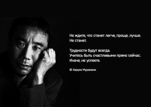 Цитаты Харуки Мураками в картинках