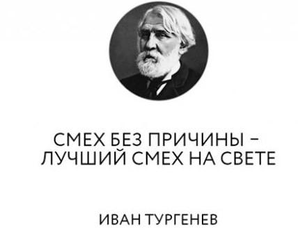 Цитаты Ивана Тургенева в картинках