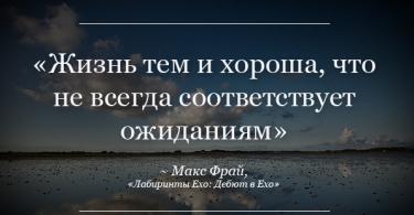 Цитаты Макса Фрая в картинках