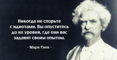 Цитаты Марка Твена в картинках