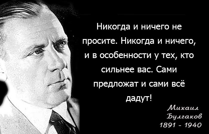 Цитаты Михаила Булгакова в картинках