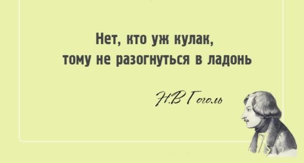 Цитаты Николая Гоголя в картинках