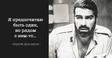 Цитаты Сергея Довлатова в картинках