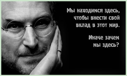Цитаты Стива Джобса в картинке