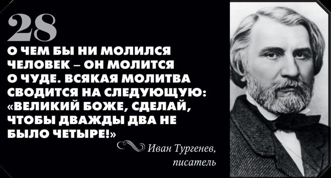 Цитаты Тургенева в картинках