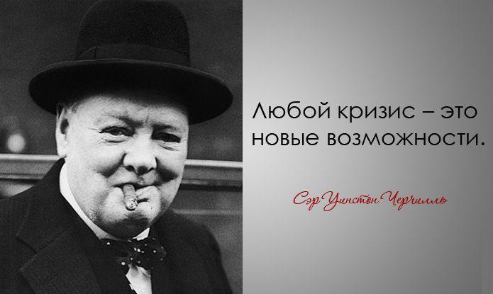 Цитаты Уинстона Черчилля в картинках