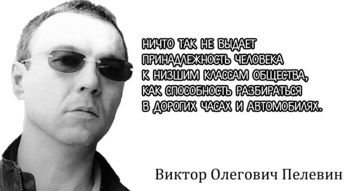 Цитаты Виктора Пелевина в картинках