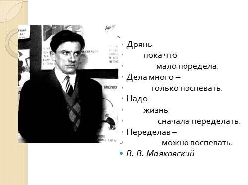 Цитаты Владимира Маяковского в картинках