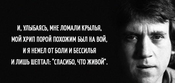 Цитаты Владимира Высоцкого в картинках