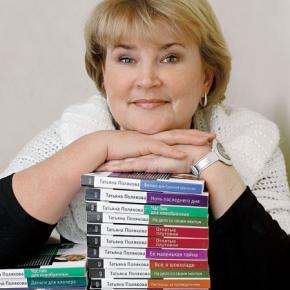 Татьяна Полякова - фото автора