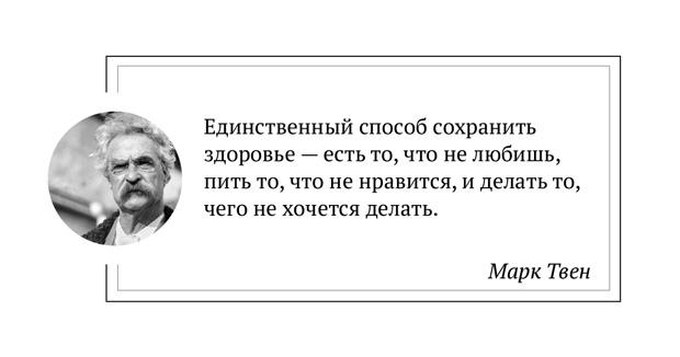 Высказывания Марка Твена в картинках